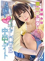 A Lovey Dovey Creampie Date With My Cute Girlfriend Miho Sakasaki Download
