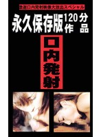 120 Minute Special Collector's Edition Cum in Mouth 下載