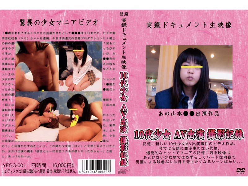 YEGG-001 True Stories Documentary Raw Movie Barely Legal Teen's Porn Appearance Filming Record - Youthful, Schoolgirl, Independent, Documentary
