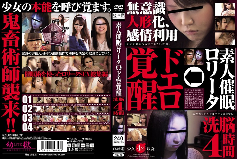 YGL-025 Amateur Hypnotism - Crazy Erotic Teen's Awakening - 4 Hours Of Brainwashing