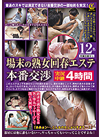 場末の熟女回春エステ本番交渉実況中継4時間(Mature Woman Outskirts Rejuvenating Massage Parlor Sex Negotiation 4 Hours) 下載