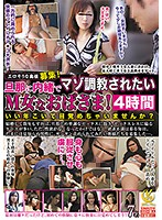 Wanted! Maso Bitches Who Want Secret Maso Training Without Their Husband's Finding Out! We Know You're Pretty Old Already, But Why Not Awaken Your Hidden Talents? 4 Hours Download