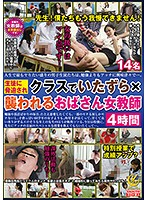 Class Coercion By The Students x An Assaulted Old Lady Female Teacher 4 Hours Download
