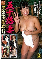 50-Something Wife takes a Hot Spring Adultery Trip Download