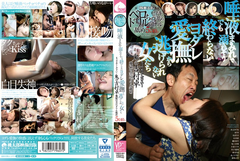 (ymdd00081)[YMDD-081] [Warning: Tits] Armpit Licking, Extreme Rimjobs - These Hot Girls Can't Escape His Dripping, Masterful Tongue... The Incredible Taku Yoshimura's All-Hole Licking From Hell~ Download