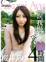 Love And Sorrow... Holding Back The Tears Ayu Sakurai Best 4 Hours Download