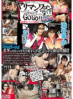 The Slut Wagon Is Cumming!! It's A Happening A Go Go!! Kaho Shibuya And Liz Take A Fun Trip Together Download