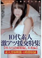10's of Amateur Violently Pressured into Prostitution Special Feature (Local girl deceives everybody with her good girl act Compilation) Download