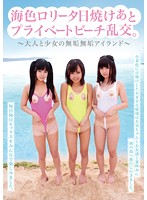 Tanned Lolitas In A Private Beach Orgy. - The Pure Pure Island Of Adults And Barely Legal Girls -