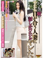 I Met A Married Woman At The Train Station, Tried Talking To Her, And Got Laid Mrs. Mizuki Download