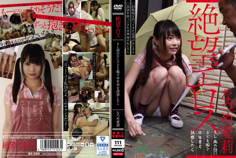 ZBES-023 When Despair Eros If Seduce Middle-aged Man In The Children's Clothing On A Rainy Day Natsume Airi