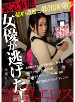 Eros Company Of Despair An Emergency Situation The Actress Has Escaped! So We Negotiated With The Big Tits Assistant Director To Perform Instead Chaotic Uncut Footage 130 Minutes Of Out Of Control Sex Riko Mizusawa 下載