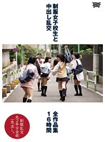 A Creampie Orgy With Uniformed Schoolgirls All Inclusive Collection 16 Hours Download