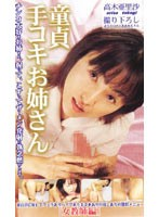 Woman Giving a Cherry Boy a Hand Job [Female Teacher Edition] Arisa Takagi 下載