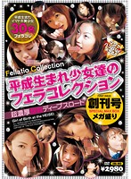 Barely Legal Girls Born in the 90's' Blowjob Collection First Issue 下載