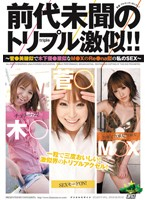 Unprecedented three lookalikes! Sex with girls who look like Miho Kan**, Yu**na Kinoshita and Re*na from M*X! Download