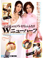 Double Transsexual Ai and Yuu 下載
