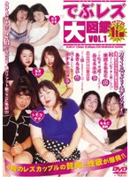 The Illustrated Guide to Fat Ass Lesbians vol. 1 下載