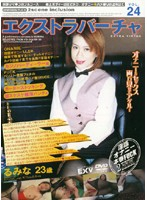 Extra Virtua VOL. 24 Rumina 23 Years Old Download
