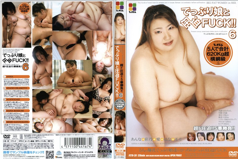 FETD-20 Fat Girl FUCK!! 6 - Youthful, Titty Fuck, Other Fetishes, Chubby