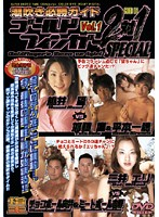 Competition to Make Women Squirt Special 2 Against 1 vol. 1 下載