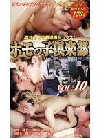 Cum and Splash Homo Clubhouse 10 Download