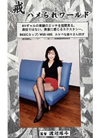 Banned Fucked World 2 Perverted Nana, 25 Download