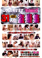 31 Women (in their Early 20s) Baring It All vol. 2 下載