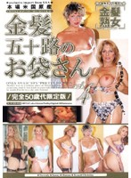 Blondes in their Fifties vol. 4 下載