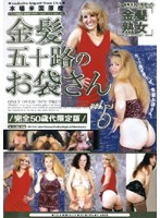 Blondes in their Fifties vol. 5 Download