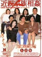 All in The Family Incestuous Adultery 下載