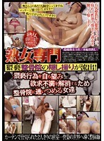 Mature Woman Speciality Filthy Osteopathic Clinic's Hidden Cam Leaked! Download