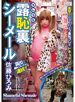 Dew shame behind the scenes shemale Rio Hamasaki in 下載