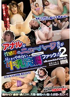 """""""PLEASE DON'T STOP!!!"""" Orgasmic Feeling First Anal Fuck For Japanese Tranny 2 Download"""