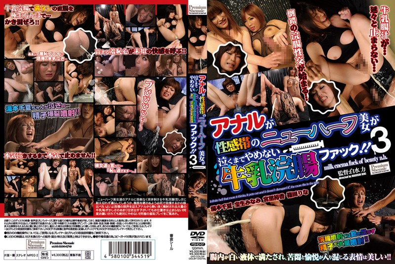 "PSHD-07  ""PLEASE DON'T STOP!!!"" Orgasmic Feeling First Anal Fuck For Japanese Tranny 3"