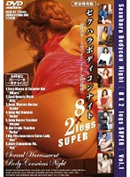 Sexual Harassment Body Conscious Night 8x2 Legs SUPER vol. 1 Download