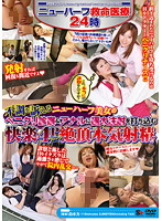 ER: Horny Tranny Unit - Malpractice - A Beautiful Transsexual Gets A Medical Exam & Anal Injection Pleasure - A Foursome With Real Orgasms and Real Cum! Download
