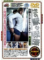 Please Make A White Line With Your Cum By The Time We Arrive At The Next Station! vol. 7 下載