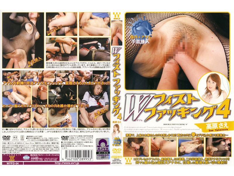 WFFD-04 Double Fist Fucking 4 Sae Takahara - Threesome / Foursome, Sae Takahara, Object Insertion, Fisting, Featured Actress, Cosplay, Anal Sex