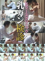 Ladies Clinic Breast Cancer Examination Patient's Chart 3 下載