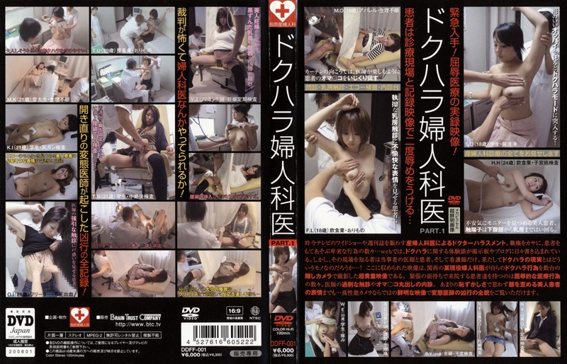 DDFF-001 porn streaming Doctor Hara's Gynecology Practice 1