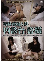 Real Footage: Hidden Camera Catches Pelvic Exam at Gynecologist's Office 下載