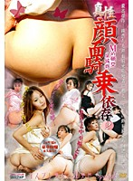 Masochistic Begging Syndrome Real Smothering and Facesitting 2 下載