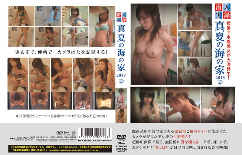 DDKM-002 hd porn stream Seaside Cottage in Midsummer PART 2