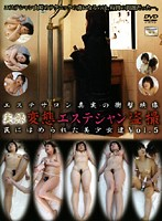 Real Footage: Hidden Camera at the Esthetician's Office: Hot Girls Caught in a Trap vol. 5 Download