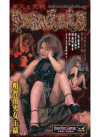 S&M - Toying with Animalistic Slaves 下載