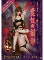 Fresh Blood - Love Slave's Seal - Final Ceremony To Receive The Mysteries of The God Of Whip Love 下載