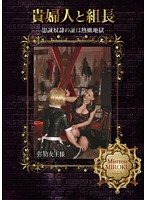A Noblewoman and a Gang Boss - Hot Wax Hell as a Proof of Loyalty 下載