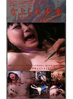 MK-006 jav hd porn Teasing Young Lady (Girl) Kurumi Mira Young Lady's Pure Ecstasy!