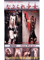 Teasel Young Lady (Girl) Kurumi Mira Private Training Download